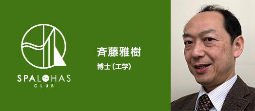 斉藤 雅樹 博士(工学)